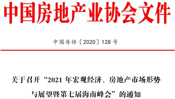 中國房協〔2020〕128號