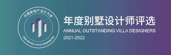 中國新地產設計大會·年度別墅設計師(2021-2022)評選章程發布