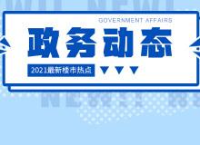 24 条!2021 年贵州省高校毕业生就业创业政策服务清单公布