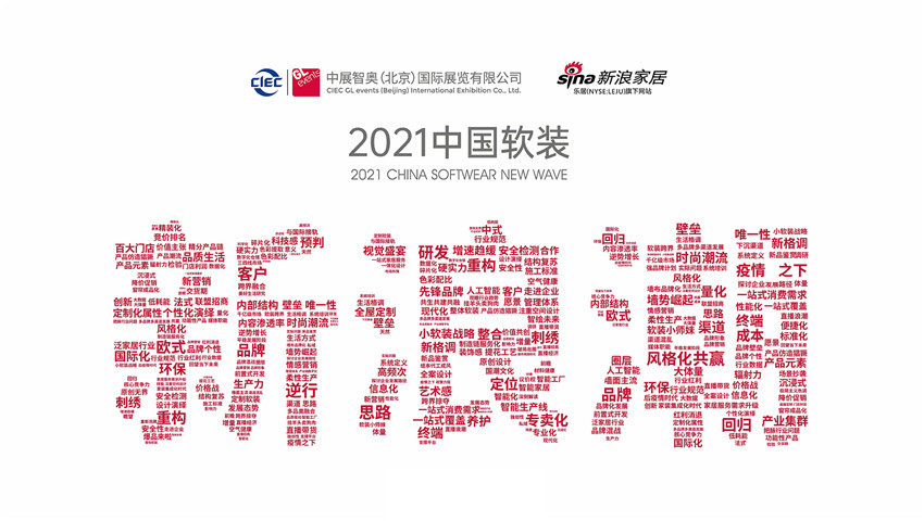 [2021中国软装新浪潮]为凝聚行业力量、厘清行业现状、预判发展趋势,构建软装行业新格局持续助力。中展智奥(北京)国际展览有限公司联合新浪家居共同推出2021中国软装新浪潮系列活动。