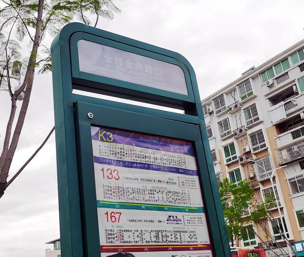 公交站:金祥金洲路口