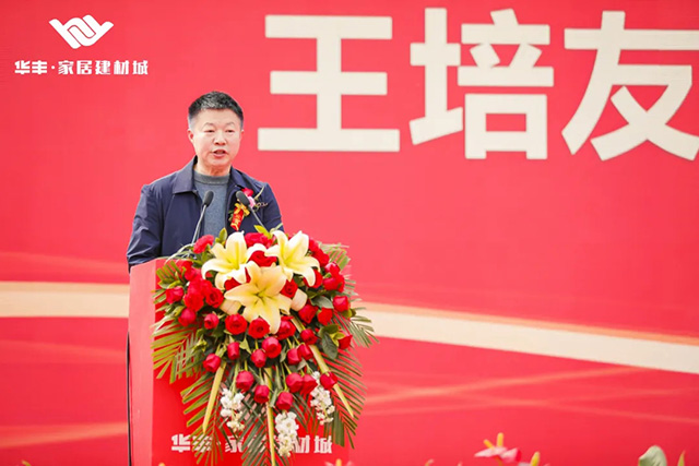 郑州市国际物流园区管委会副主任王培友致辞