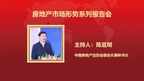 中國房地產業協會副會長兼秘書長陳宜明