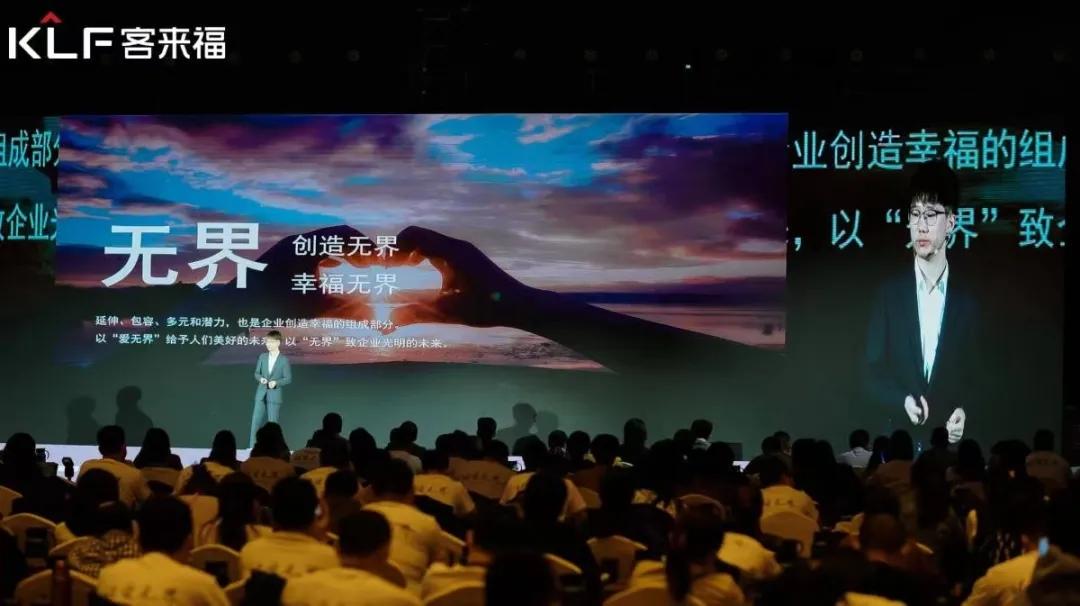 """品牌全新升级坚守""""让爱无界"""" 客来福加速布局工业4.0"""