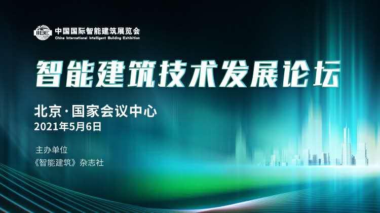 2021IIBE·智能建筑技術發展論壇