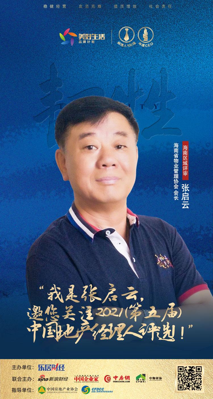 海南省物业管理协会 会长 张启云