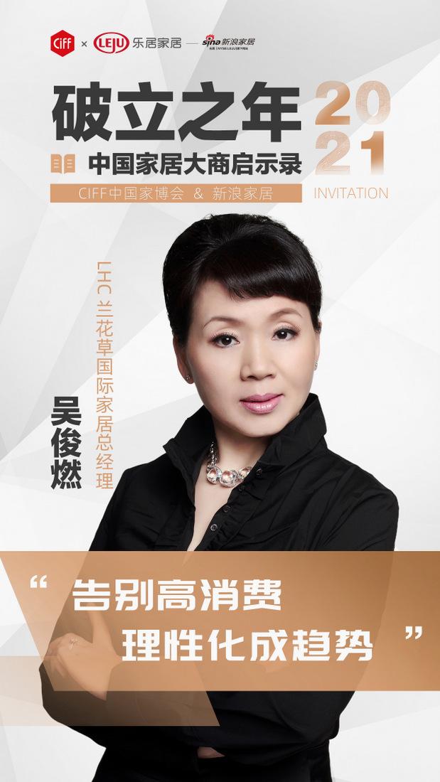 ▲LHC兰花草国际家居总经理吴俊燃