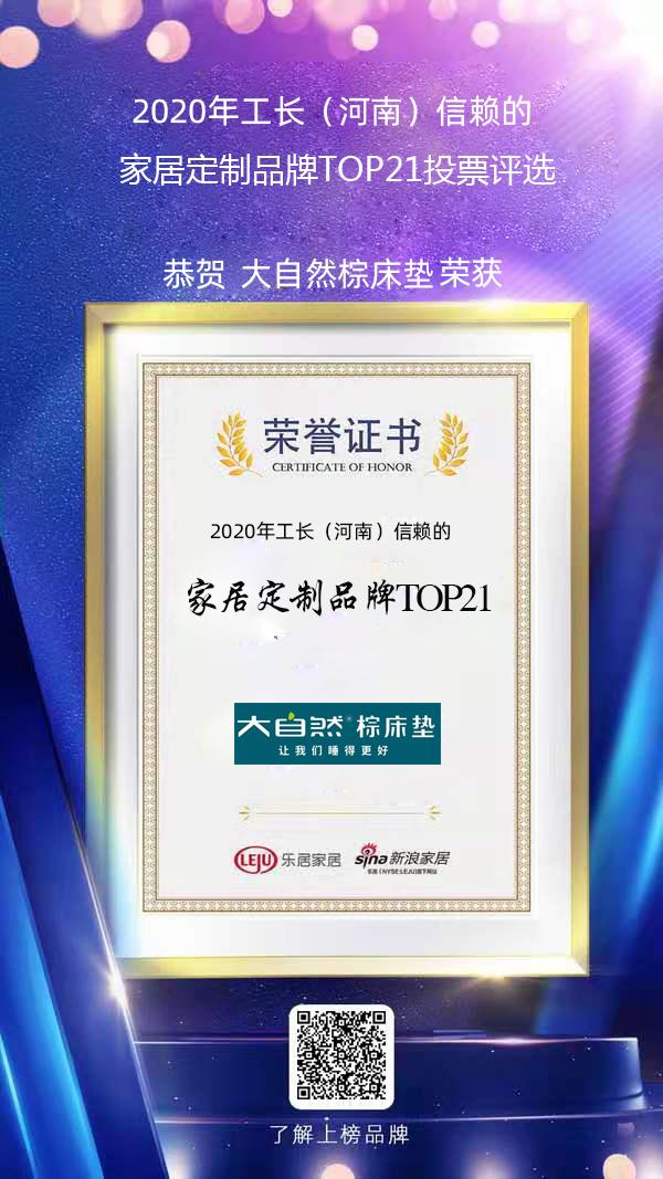 棕床垫品牌排行榜_大自然棕床垫荣获2020年工长(河南)信赖的家居定制品牌TOP21...