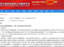 城市配套丨秦皇岛长城文化产业园基础设施招标公告