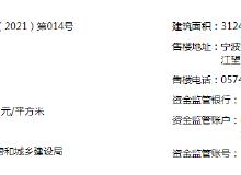 拿證速遞|榮安弘陽·姚江晴雨240套房源取證 備案價32503.61元/㎡