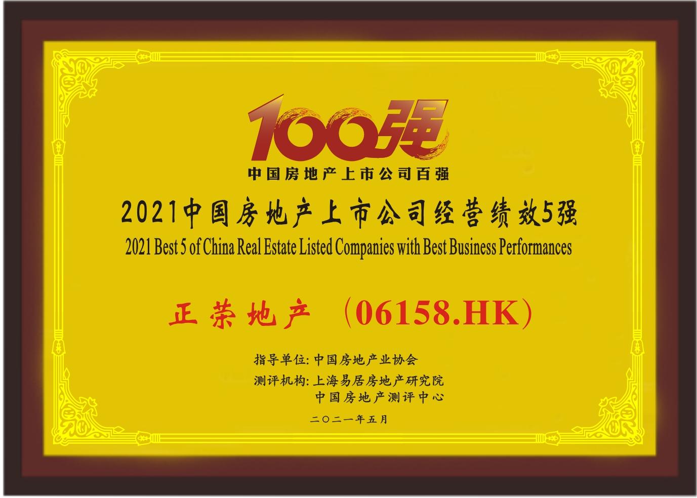 正榮地產榮獲中國房地產上市公司綜合實力20強