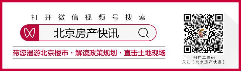5月北京新房、二手房市场
