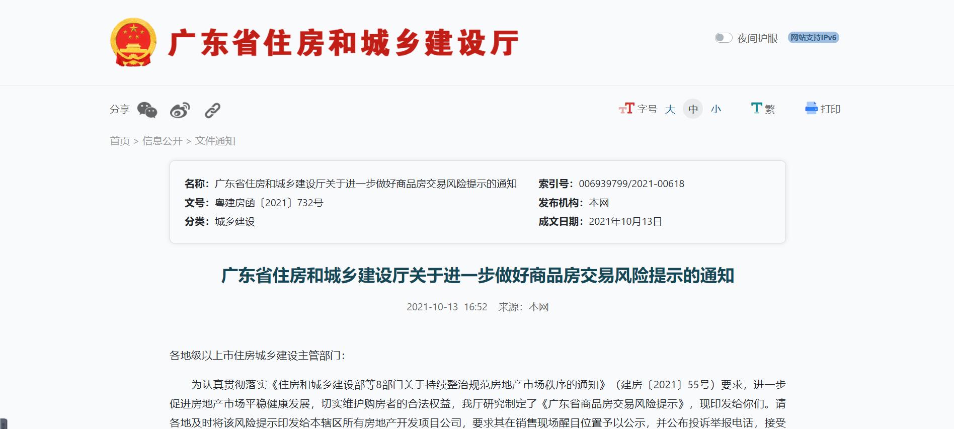 广东官方提示:买房13大风险