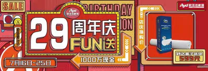 欧亚达家居29周年庆,劲爆开party!
