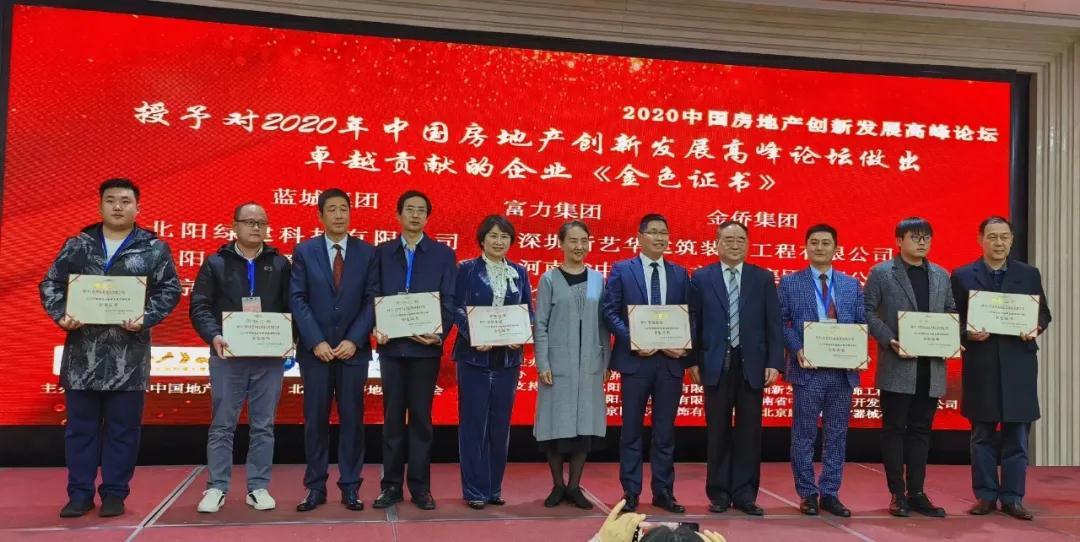 2020中国房地产创新发展高峰论