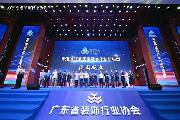 粤港澳泛家居合作创新联盟·正式成立