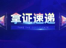 拿证速递 | 贵阳华润国际社区获预售许可预告