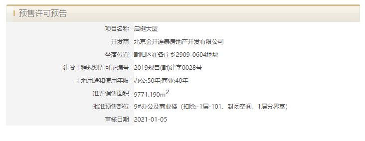 华樾北京商业获预售许可