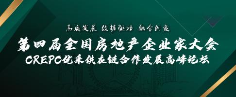2021天津采購會