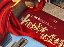 """重磅 : 中山华发四季当选""""2020 中国典型楼盘"""""""
