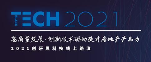 2021创研黑科技线上路演第二期