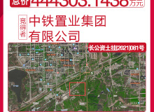 中國土地報道|長春首批集中供地競拍落幕 中鐵44.43億元獨得13宗地