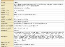 龙湖•云河砚取证,拟售价3.8万/㎡起 拿证速递