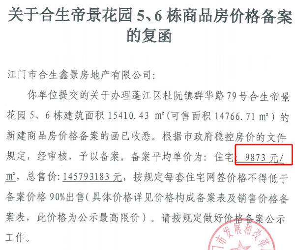 上周,江门市区仅1盘拿证,备案价9873元/㎡