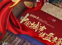 """重磅 : 中山棕榈彩虹当选""""2020 中国典型楼盘"""""""