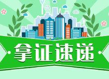 拿证丨龙光玖誉雅筑推355套住宅 单价3.6万/㎡起