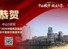 """重磅:中山5项目当选""""2020中国典型楼盘"""" 品牌项目""""霸榜""""格局"""