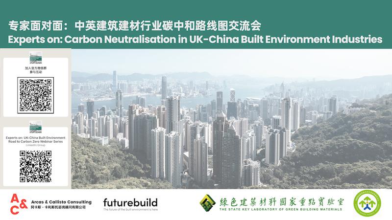 中英建筑建材行業碳中和線路圖交流會