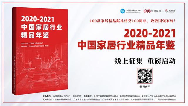 《2020-2021中国家居行业精品年鉴》重磅启航
