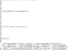 恒大上和府获预售许可预告 均价38800元/㎡起 拿证速递