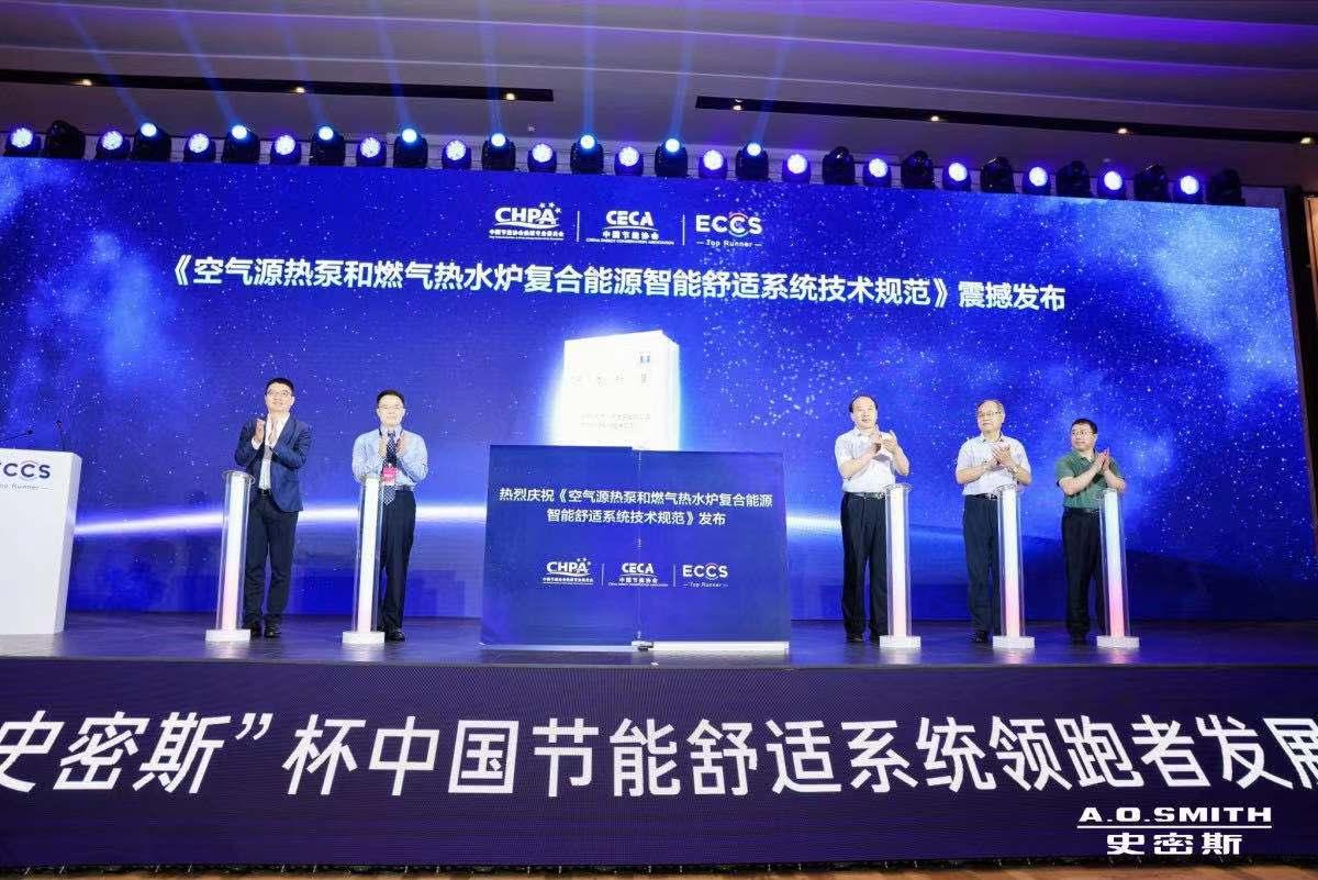 國內首部《空氣能熱泵和燃氣熱水爐復合能源智能舒適系統技術規范》發布