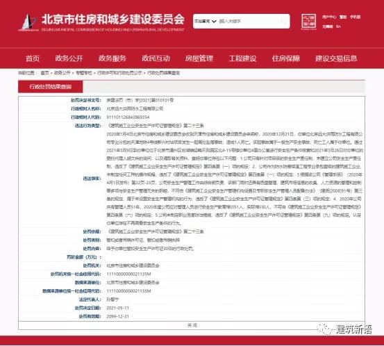 (北京市住房和城乡建设委员会官网公示信息)