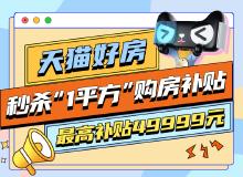 上天猫816抢好房 汉阳热门6盘1元秒杀1平方