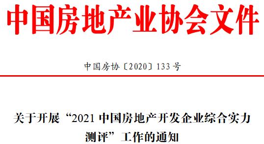 """關于開展""""2021中國房地產開發企業綜合實力測評""""工作的通知"""