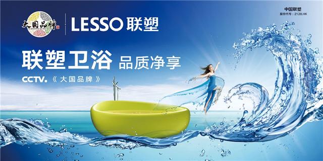 產品功能再升級聯塑衛浴打造舒