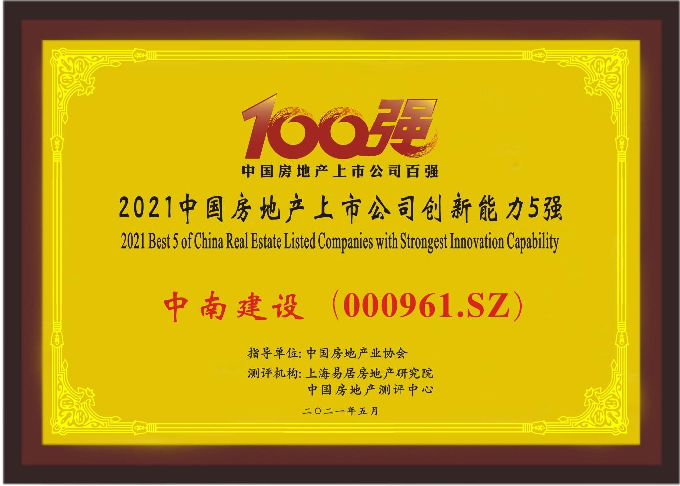 中南建設榮獲中國房地產上市公司綜合實力20強第17位