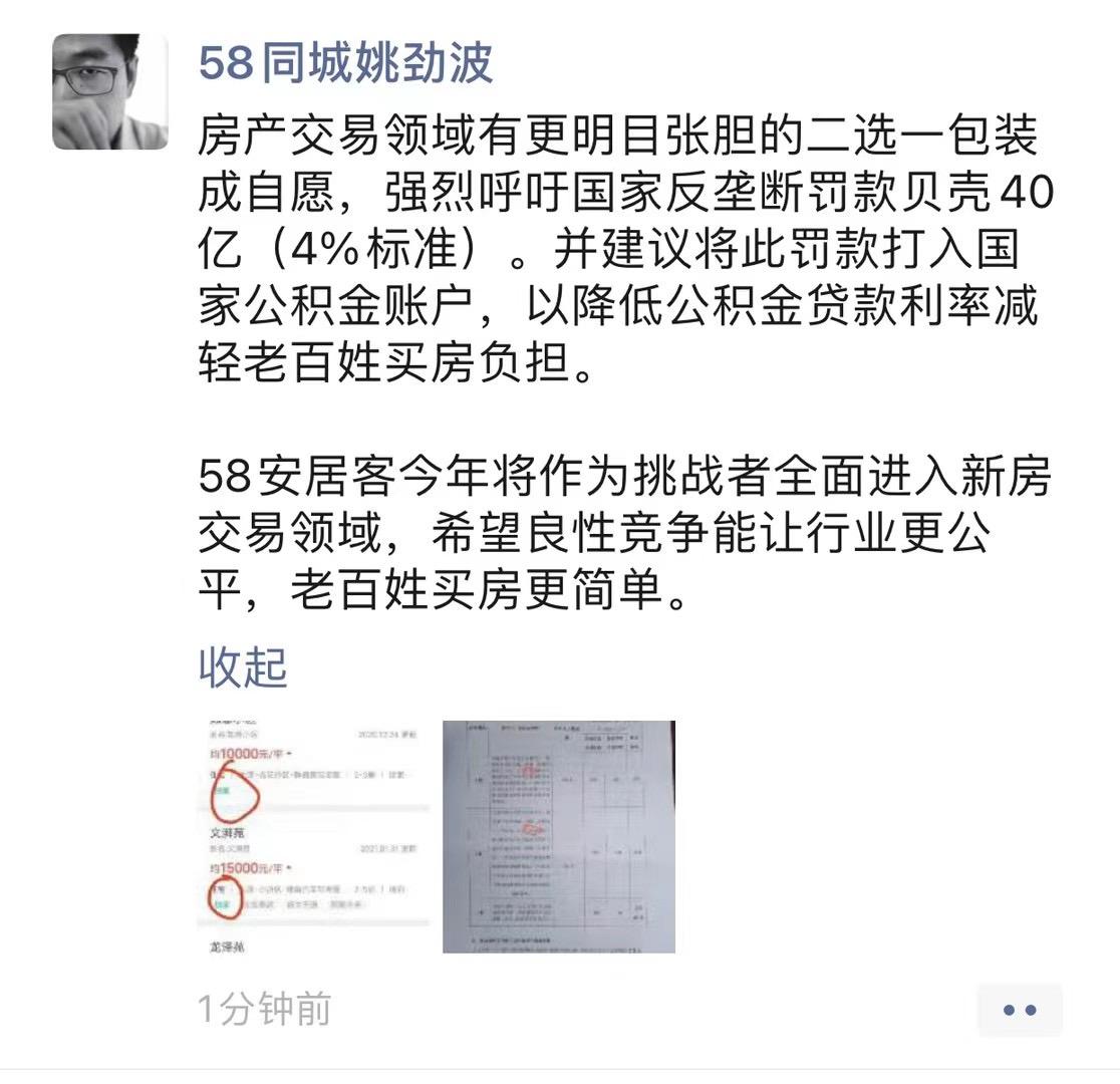 安居客姚劲波呼吁国家反垄断罚