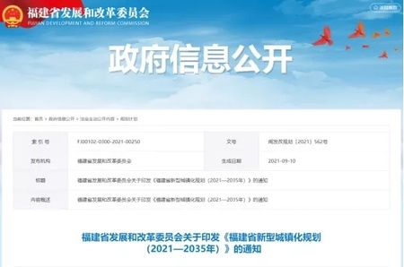 省发改委:支持福州条件成熟县(市)改区!完善城镇住房保障体系