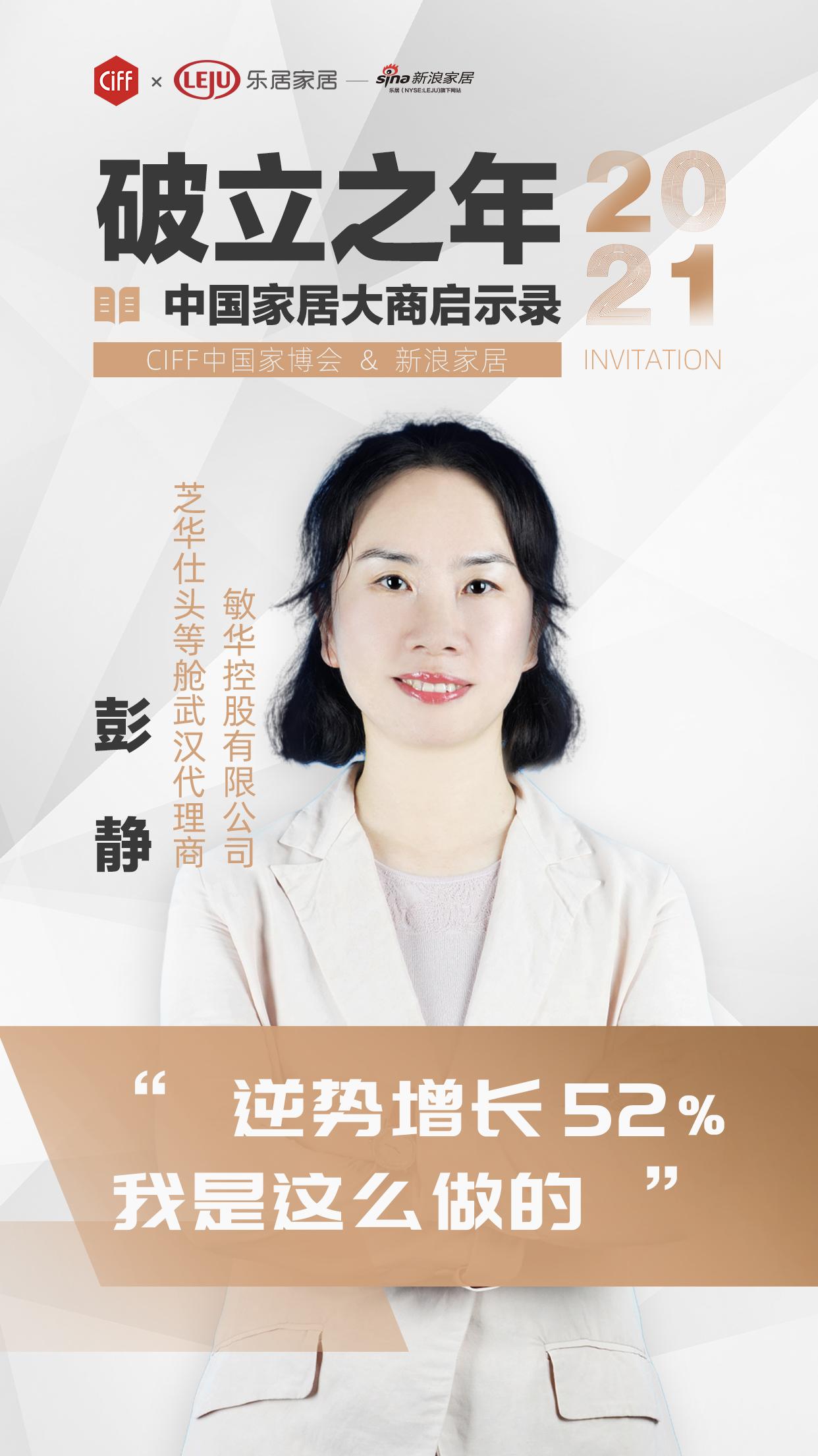 敏华控股有限公司芝华仕头等舱武汉代理商彭静