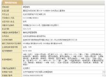 朝阳共产房首开锦鲤获预售许可证 均价4.1万/㎡ 拿证速递