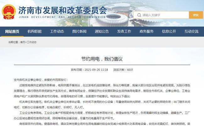 济南市发展改革委发出倡议