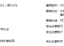 拿證速遞|龍湖中天·天玥拿證372套房源 備案均價為35199.20元/平