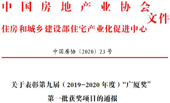 """關于表彰第九屆(2019-2020年度)""""廣廈獎"""" 第一批獲獎項目的通報"""