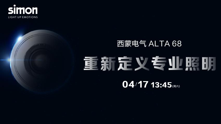 西蒙电气 ALTA 68 新品发布直播