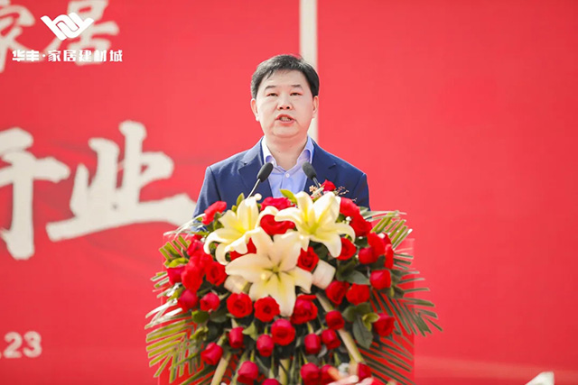 河南华丰集团有限公司董事长 付庆林致辞