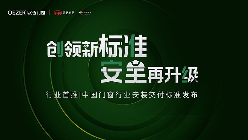 行业首推 中国门窗行业安装交付标准白皮书